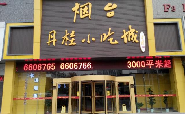 烟台丹桂小吃城:书写重振鲁菜重要一翼