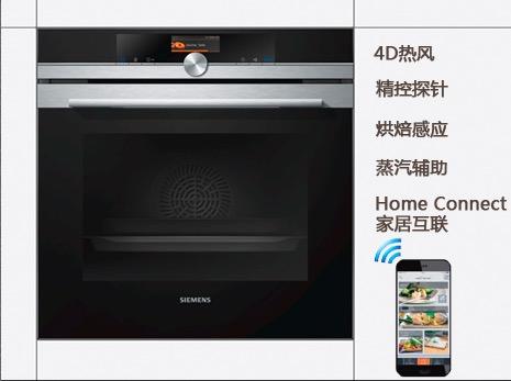 西门子iQ700嵌入式蒸汽烤箱:蒸烤合一