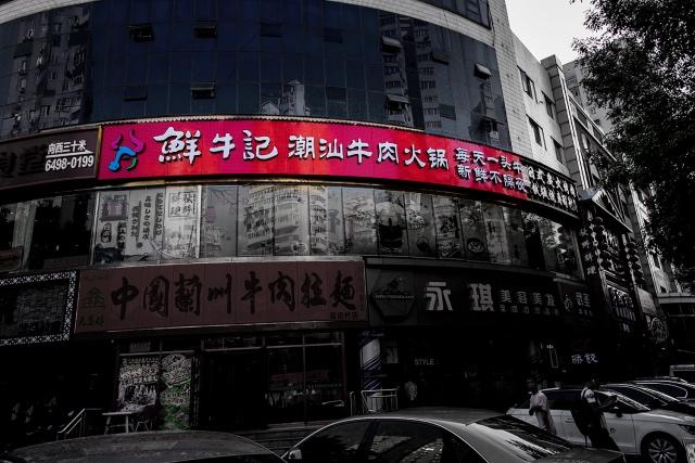 """鲜牛记潮汕牛肉火锅:重新定义""""鲜""""的魅力"""