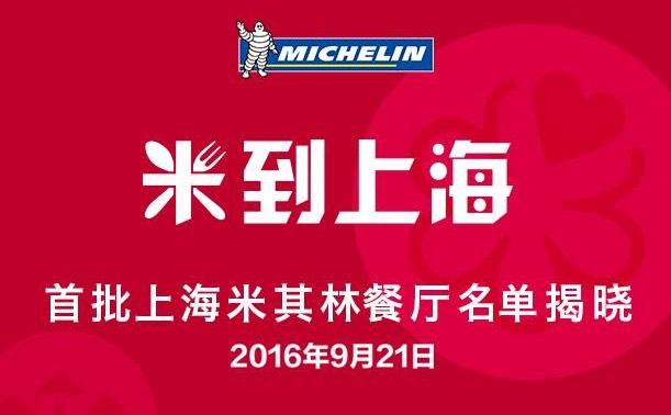 2017年上海米其林指南正式发布