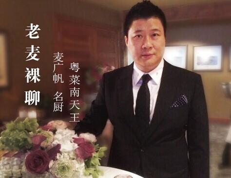 麦广帆:餐饮帝国的创业故事
