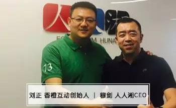刘正&穆剑:互联网餐饮合伙人