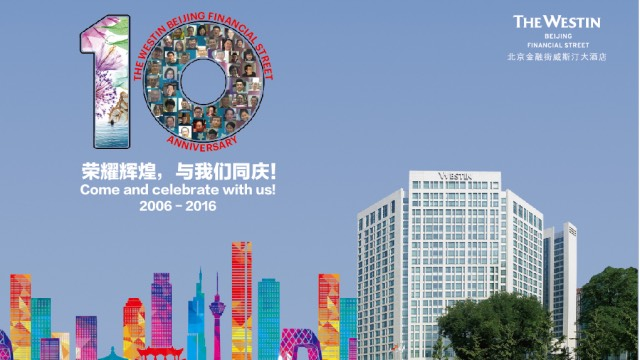 北京金融街威斯汀大酒店:荣耀辉煌 与我们同庆
