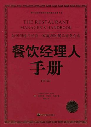 【中华读书报】美式餐饮管理为中国同行提醒