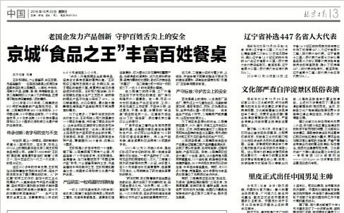 """【北京日报】京城""""食品之王""""丰富百姓餐桌"""