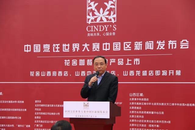 金奖产品·如约而至-中国烹饪世界大赛中国区新闻发布会