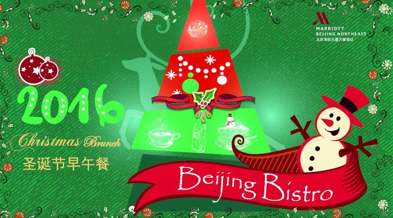 北京海航大厦万豪酒店:圣诞美馔共享悠闲时光