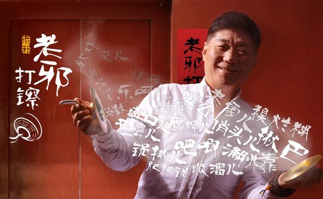 京城黄老邪为传承发声 《老邪打镲》给年加味儿