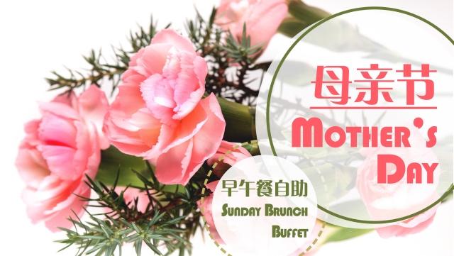 """新云南皇冠假日酒店:让妈妈在母亲节享尽""""宠爱"""""""