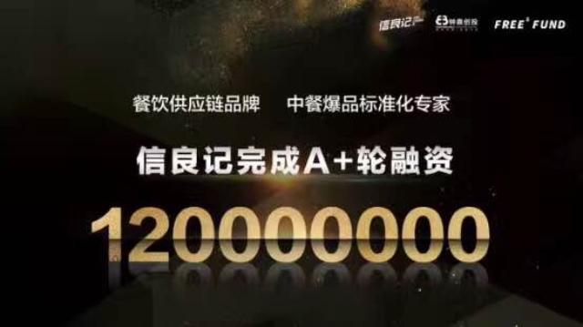 信良记完成1.2亿元A+轮