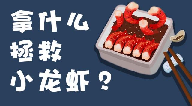 小龙虾货源紧张、价格攀升,怎么办?