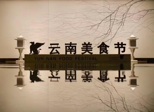 北京粤财JW万豪酒店:云南佳肴 来自大山深处的馈赠
