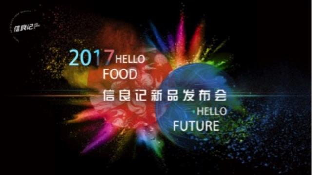 信良记2017首次新品发布会在京隆重开幕