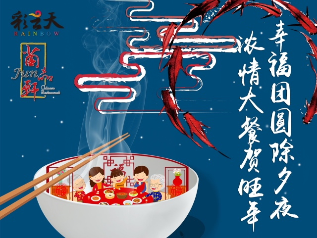 温馨年夜饭 幸福团圆夜 尽在新云南