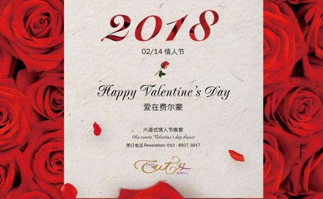 北京华彬费尔蒙酒店:浪漫情人节闪耀珠宝展之夜