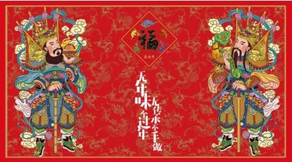 """鼎泰丰""""戌福年""""春节礼盒"""