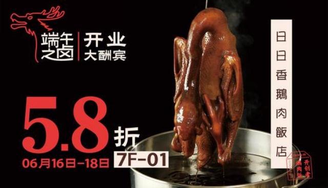 """日日香鹅肉饭店:""""非遗""""卤鹅抵京 """"卤制""""地道潮汕文化"""