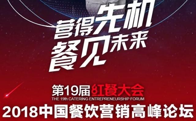 2018中国餐饮营销高峰论坛 6月28日在京举行