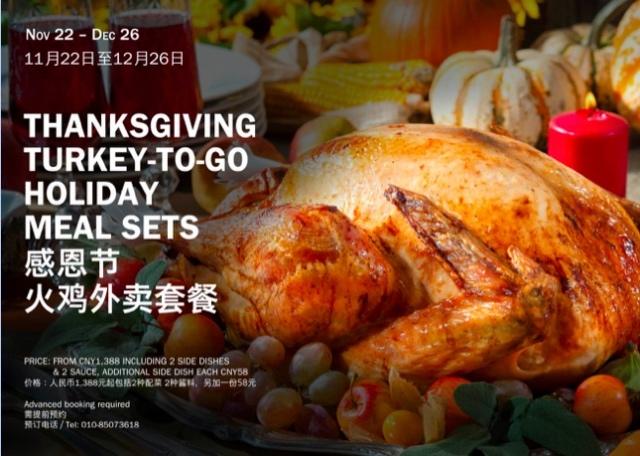 感恩节特献美味火鸡外送到家