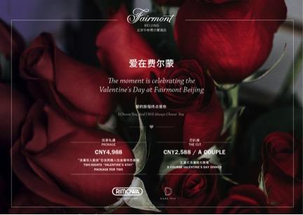 华彬费尔蒙酒店:浪漫情人节之夜