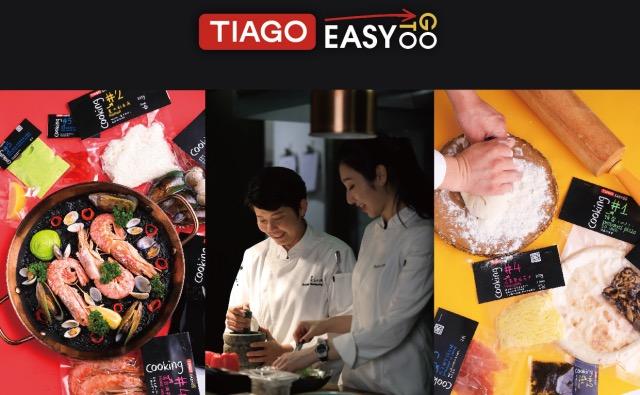 EASY TO GO 厨艺到家新品发布,你想要的全都有!